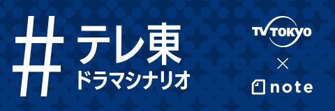 #テレ東ドラマシナリオ