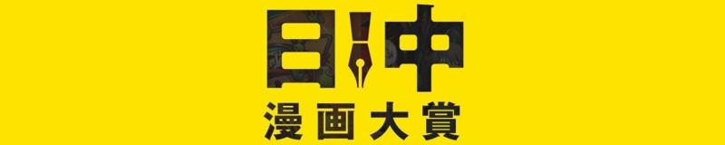 #日中漫画大賞