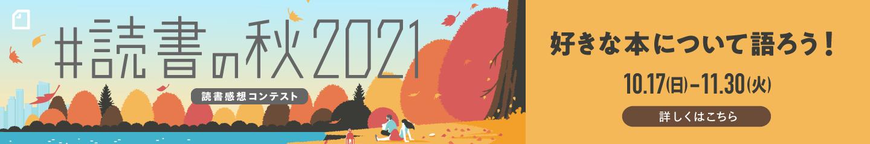 好きな本について語ろう!読書感想コンテスト「#読書の秋2021」10月17日(日)〜11月30日(火)開催
