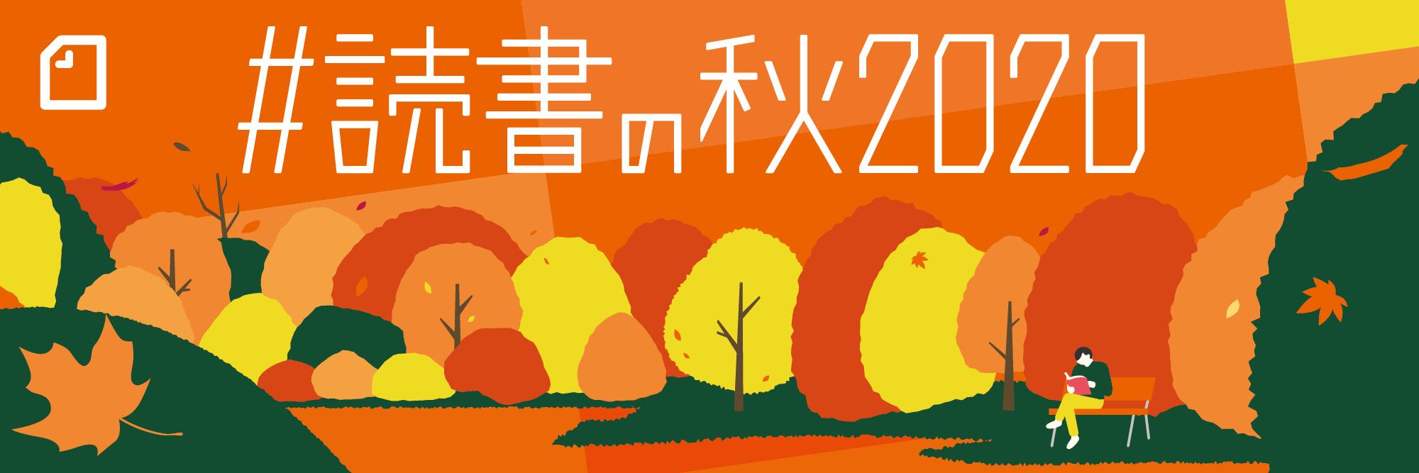 #読書の秋2020
